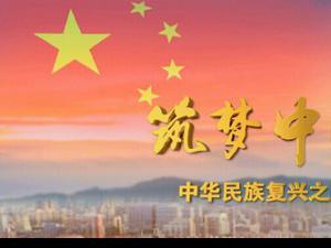 《筑梦中国》
